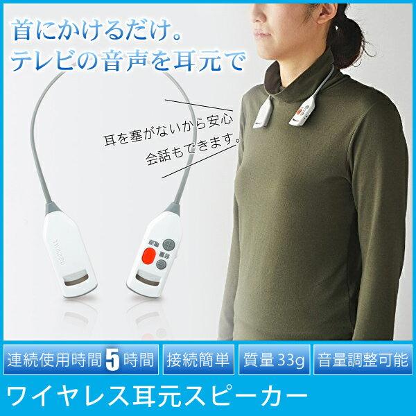 【クーポンで200円OFF】 ワイヤレス耳元スピーカー 耳をふさがないから安心 TWINBIRD ツインバード AV-J343W ホワイト テレビの音声を耳元で
