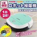 【送料無料】 自動掃除機 ロボット掃除機 DEEBOT MINI ECOVACS エコバックス DK560 床用 コンパクト ロボットクリーナー モップ付 お掃除ロボット