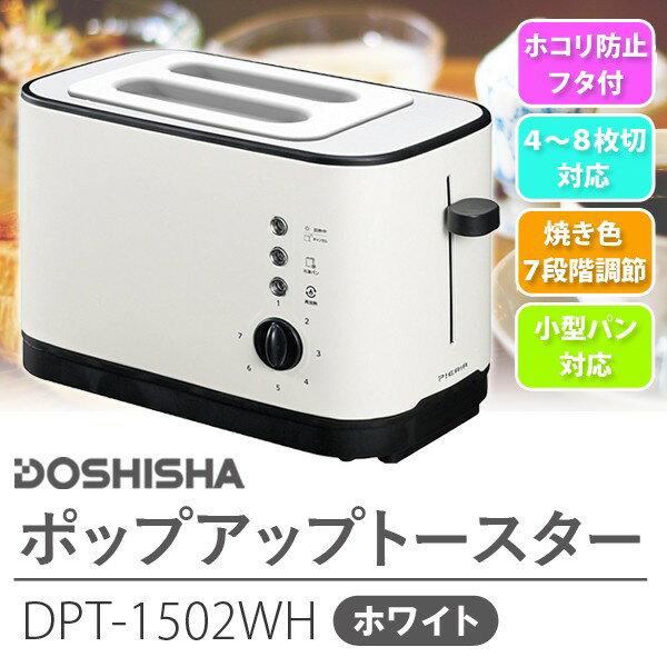 アウトレット品 ポップアップトースター トースター 蓋 フタ付き DPT-1502WH 焼き色7段階 食パン 4〜8枚切対応 おしゃれなデザイン 冷凍パンボタン 【送料区分B】