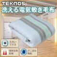 敷き毛布140×80cmシングルサイズ相当洗える電気毛布TEKNOSテクノスEM-507M心地よい温もりで快適睡眠【予約販売】