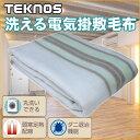 【送料無料】 掛け敷き毛布 190×130cm セミダブルサイズ相当 洗える 掛け毛布 敷毛布 電気毛布 電気掛敷毛布 TEKNOS テクノス EM-706M