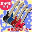 【送料無料】 ミニエレキギター アンプセット photogenic フォトジェニック MST-120S/MBK メタリックブラック お子様…