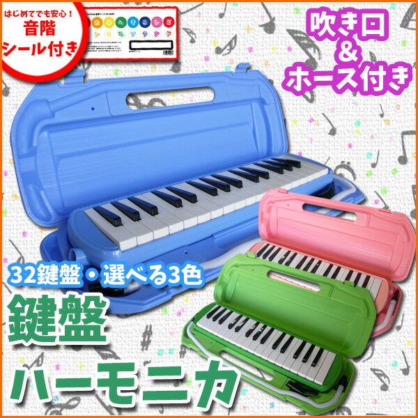 おまけ付き 鍵盤ハーモニカ 32鍵盤 SR-KH01 SunRuck サンルック ブルー グリーン ピンク ピアニカ風鍵盤ハーモニカ ホース 吹き口付属