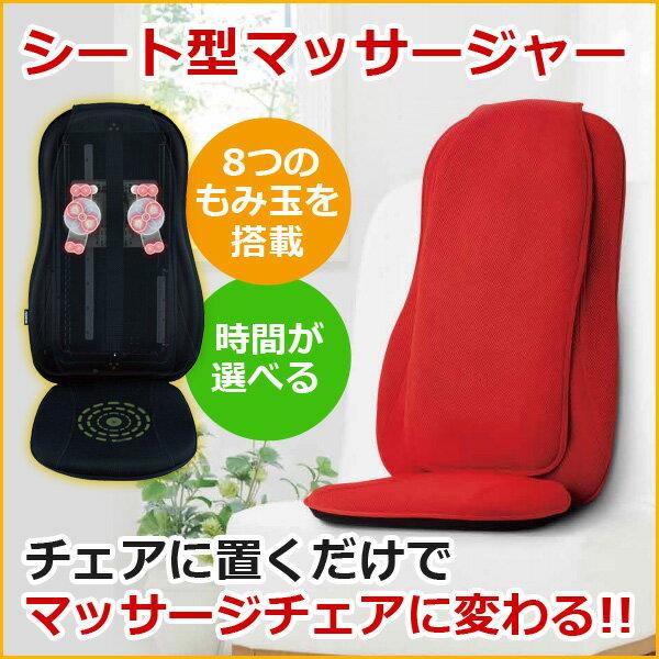 シートマッサージャー フジ医療器 持ち運べる 小型 フジ医療器 SS-100-BK ブラック SS-100-RE レッド ソファ チェア 座椅子も置くだけでマッサージチェアに変身