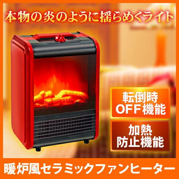 【送料無料】 暖炉風セラミックファンヒーター SZPTC-14 1000W セラミックヒーター 電気ヒーター