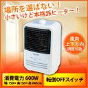ミニファンヒーター TEKNOS 省スペース ホワイト TS-613W 電気ヒーター 小型 【送料区分A】