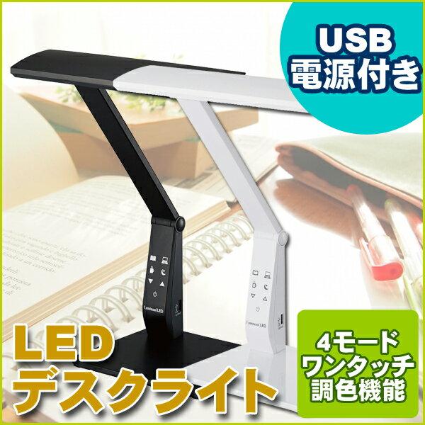 アウトレット品 LEDデスクライト 昼光色 タッチスイッチ DL-K228C 4シーンワンタッチ調色機能 USB電源付き