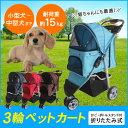 【送料無料】ペットカート EA-PETCT01 折りたたみ 3輪 猫 小型犬 中型犬 多頭用 ペットバギー お散歩 介護用 レッド ネイビー ブルー ブラウン