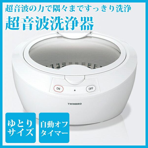 超音波 洗浄器 時計 眼鏡 ネックレス 指輪 TWINBIRD ツインバード EC-4518W ホワイト 超音波の力で隅々まですっきり洗浄