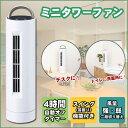 【送料無料】 ミニタワーファン 卓上 ファン TWINBIRD ツインバード EF-4938W タワー扇風機 キッチン 脱衣所 ロフト トイレに