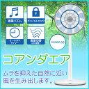 【あす楽】【送料無料】コアンダエア COANDA AIR リビング扇風機 やさしい風 TWINBIRD ツインバード EF-D968W DCモーター搭載