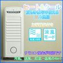 【送料無料】温冷風扇 リモコン付 ヒート&クール Three-up スリーアップ EFT-1702WH ホワイト 冷風扇 ヒーター 2台1役