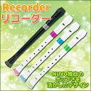 【送料無料】Recorder リコーダー NUVO FGRE デザイン 演奏性 子供 大人 【代引不可】