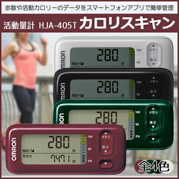 活動量計 カロリスキャン omron オムロン HJA-405T-BK ブラック 歩数計 万歩計 スマホ対応 OMRON connect対応
