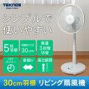 【あす楽】 リビングメカ扇 リビング扇風機 30cm羽根 TEKNOS テクノス KI-1730-W ホワイト 【送料区分C】