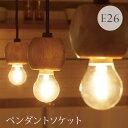 木製 ペンダントソケット RINGO りんご 引っ掛けシーリング式 簡単設置 PSMB 天然木の天井照明 おしゃれ 【送料区分B】