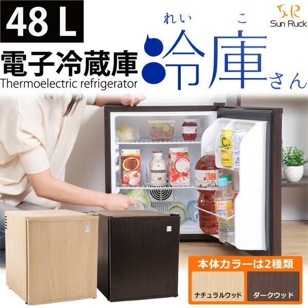 木目調 1ドア冷蔵庫 48L 右開き 小型 ワンドア ペルチェ方式 SunRuck(サンルック) 冷庫さん ダークウッド ナチュラルウッド 一人暮らしに SR-R4802 ミニ冷蔵庫 業務用 静音
