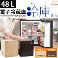 【送料無料】飲み物などのちょっと使いに最適SunRuck(サンルック)48Lワンドア冷蔵庫冷庫さんSR-RF48W【予約販売】