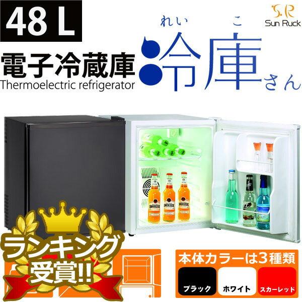 【送料無料】 1ドア冷蔵庫 小型 48L ワンドア ペルチェ方式 右開き SunRuck(サンルック) 冷庫さん SR-R4802 ミニ冷蔵庫 静音