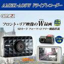 ドライブレコーダー AMEX アメックス AMEX-A05W 2カメラ フロント+リアのWカメラ 駐車監視 常時録画