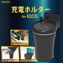 【あす楽】【送料無料】充電ホルダー for IQOS KEIYO AN-S035NB ブラック アイコス専用 充電ホルダー 車、自宅の2WAY充電