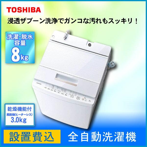 【送料無料】【設置費込】 全自動洗濯機 8kg 東芝 AW-8D6-W グランホワイト ZABOON ザブーン 抗菌 自動お掃除 【代引不可】