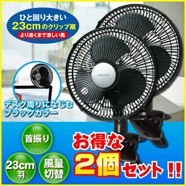 クリップ扇風機 2個セット 23cm羽根 大きめな羽根で風量アップ 風量2段階 TEKNOS テクノス CI-237 ブラック オフィスのデスクに最適 【送料区分C】