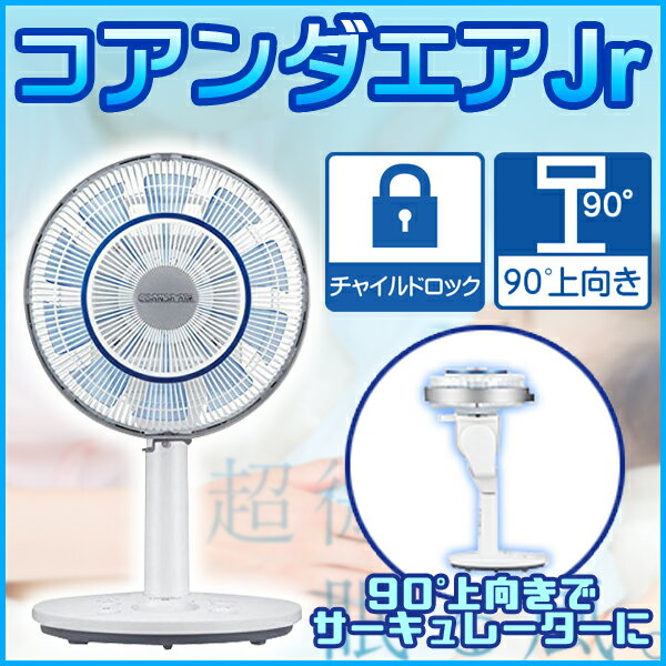 コアンダエア Jr リビング扇風機 DCモーター扇風機 リビングファン TWINBIRD ツインバード EF-D967W ホワイト サーキュレーター やさしい風 【送料区分C】