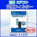 【送料無料】エアコン用交換フィルター MITSUBISHI 三菱 MAC-213TF 純正 ワイド空清フィルター 活性炭フィルター 空気…