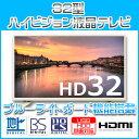 【あす楽】【送料無料】32V型 ハイビジョン液晶テレビ 地デジ BS CS 外付けHDD録画対応 ブルーライトガード搭載 SANSUI SDN32-W31 32...