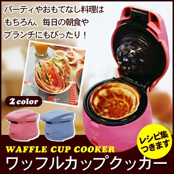 ボウル型 ワッフルメーカー シィーネット SWM101L カップ型に焼ける レシピ集付き【送料区分B】
