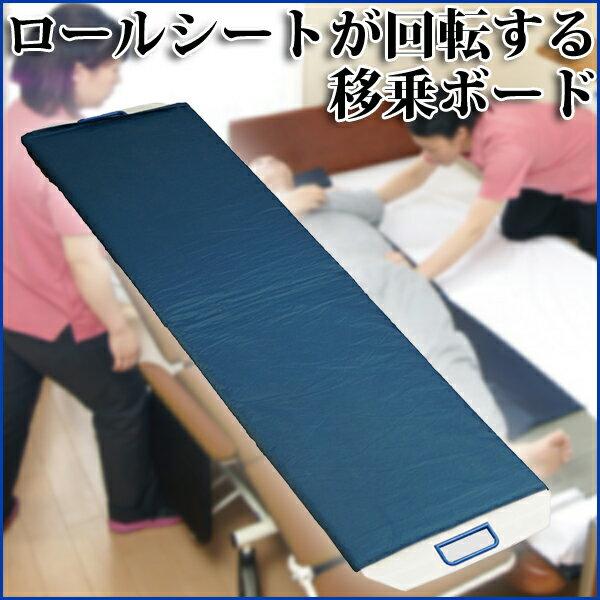 【200円OFFクーポン対象】 スライディングボード 移動ボード 二つ折り式 ベッド用 イージーロール45 介助用品 7300-70