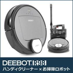 【送料無料】床用ロボット掃除機DEEBOTディーボットR98ECOVACSエコバックスジャパンDR98
