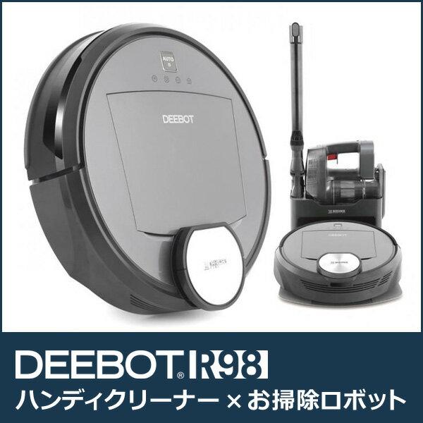 【送料無料】 ロボット掃除機 床用 DEEBOT ディーボット R98 ECOVACS エコバックスジャパン DR98 自動掃除機 スマホ連動 スマホ対応 ハンディクリーナー ハンディ掃除機 コードレス