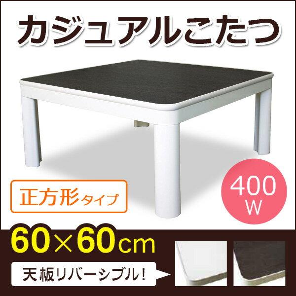 こたつ 正方形 60cm TEKNOS(テクノス) カジュアルこたつ リバーシブル天板 400W 石英管ヒーター EKA-650A