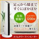 【送料無料】 セラミックヒーター 首振り機能 スリムタワーファンヒーター 温風・送風対応 安全装置機能搭載 TWINBIRD…