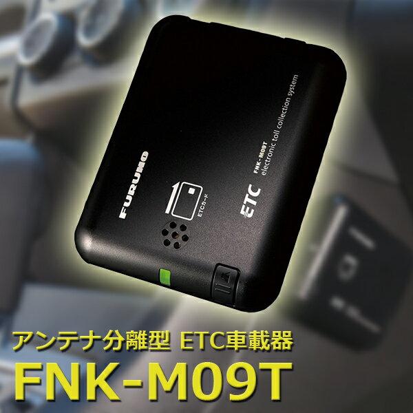 【あす楽】 ETC車載器 アンテナ分離型 セットアップ無し FURUNO(古野電気)FNK-M09T