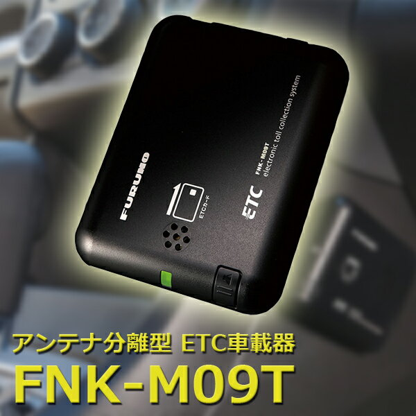 ETC車載器 アンテナ分離型 セットアップ無し FURUNO(古野電気)FNK-M09T