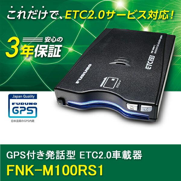 ETC車載器 ETC2.0対応 アンテナ分離型 セットアップ無し FURUNO(古野電気) FNK-M100RS1