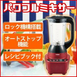 【送料無料】パワフルミキサーTWINBIRDツインバードKC-4859R皮まで丸ごと栄養たっぷりのジュースやスムージーを
