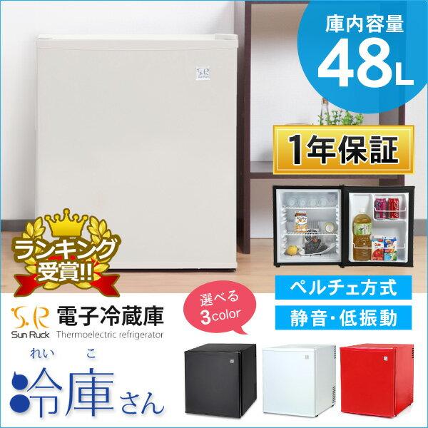 【送料無料】 1ドア冷蔵庫 小型 48L ワンドア ペルチェ方式 右開き SunRuck(サンルック) 冷庫さん SR-R4802 ミニ冷蔵庫 小型冷蔵庫 静音