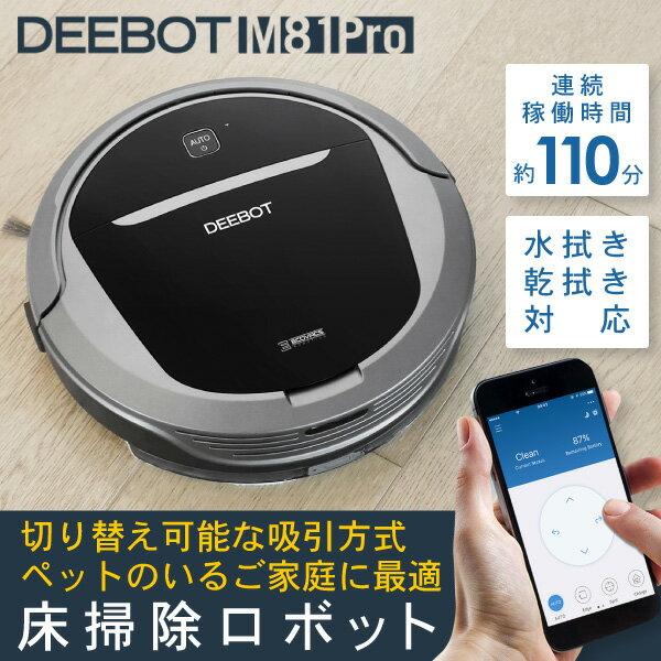 ロボット掃除機 スマホ連動 M81PRO DEEBOT ディーボット から拭き 水拭き対応 一人暮らし 床用 ロボットクリーナー 自動掃除機 ECOVACS JAPAN(エコバックスジャパン) DB3G 【国内正規品】