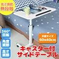 【送料無料】サイドテーブルEA-ST02ベッドサイドテーブルキャスター付きナイトテーブル昇降高さ調整