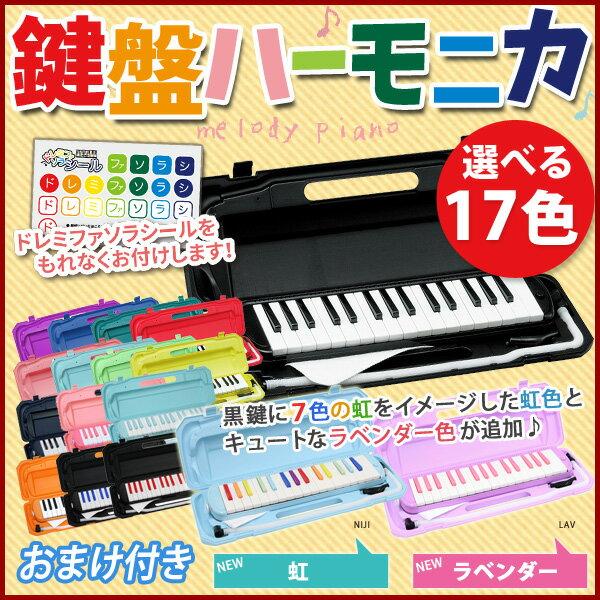 【おまけ付】 鍵盤ハーモニカ カラフル 32鍵盤 ハーモニカ 子供 メロディピアノ MELODY PIANO 音楽 P3001-32K