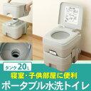【クーポンで100円OFF】 【あす楽】 本格派ポータブル水洗トイレ 簡易トイレ 20L 水洗式で臭いにくく衛生的 大容量タ…