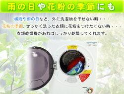 小型衣類乾燥機容量2.5kg1人暮らしにも最適サイズSunRuck(サンルック)SR-ASD025W