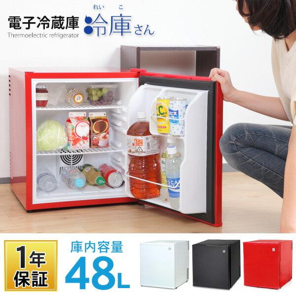 1ドア冷蔵庫 小型 48L ワンドア ペルチェ方式 右開き SunRuck(サンルック) 冷庫さん SR-R4802 ミニ冷蔵庫 小型冷蔵庫 静音