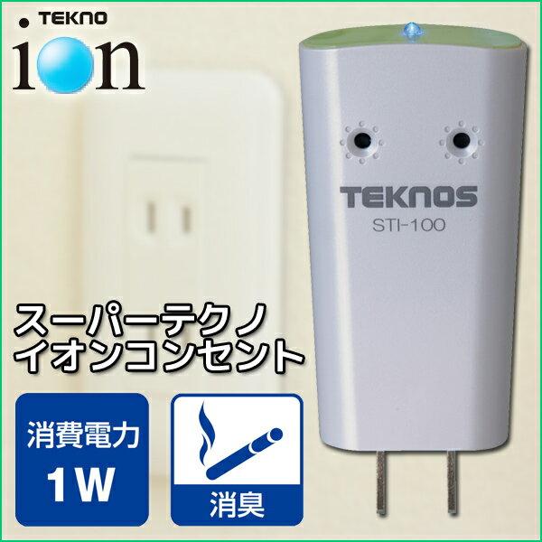 マイナスイオン発生機 スーパーテクノイオンコンセント トイレやお部屋に最適 マイナスイオン 300万個以上 消臭 STI-100