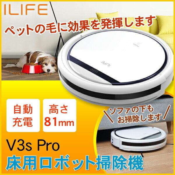 【あす楽】 ロボット掃除機 ILIFE V3s pro アイライフ ペット毛に強い 丸型 自動充電 静音&強力吸引 落下 衝突防止 V3spro ホワイト