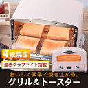 オーブントースター 4枚焼き グリル&トースター グリルパン付属 おしゃれ 横型 Aladdin(アラジン) サクラ AET-G13N-P